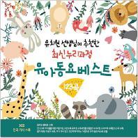 유아동요베스트 123 [유치원 선생님이 추천하는 최신누리과정]
