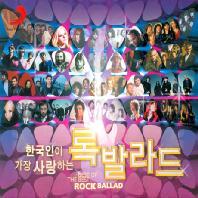 VARIOUS - 한국인이 가장 사랑하는 록발라드