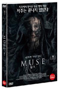 뮤즈 [MUSE]