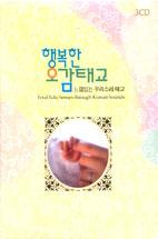 행복한 오감태교: 느낌있는 우리소리 태교
