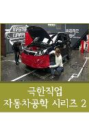 EBS 극한직업 자동차공학 시리즈 2 [주문제작상품]