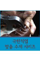 EBS 극한직업 맞춤 수제 시리즈 [주문제작상품]