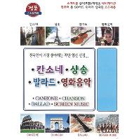 한국인이 가장 좋아하는 곡만 엄선 선정: 칸소네, 샹송, 발라드, 영화음악 [USB]