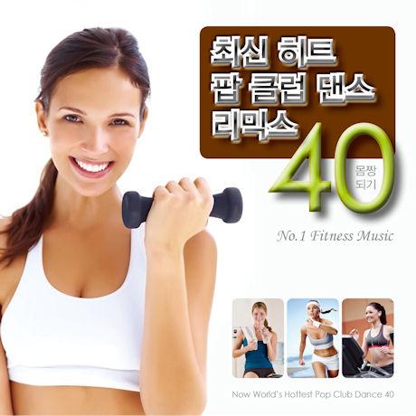 몸짱되기 최신 히트 팝 클럽댄스 리믹스 40