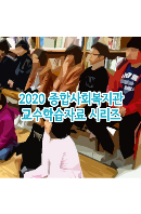 EBS 2020 종합사회복지관 교수학습자료 시리즈 [주문제작상품]