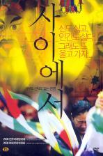 사이에서 [09년 8월 써니트렌드 할인행사] / [북릿/아웃케이스 포함]