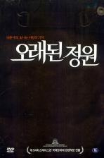오래된 정원 [10년 7월 덕슨 한국영화 프로모션] / [2disc / 아웃케이스 포함 ]