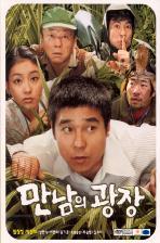 만남의 광장 [08년 6월 브에나&KD 전쟁영화 프로모션]