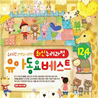 유아동요베스트 124곡 [유치원 선생님이 추천한 최신 누리과정]