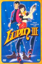 루팡 3세: 극장판 [LUPIN 3] [10년 6월 프리지엠 창고 대개방행사]