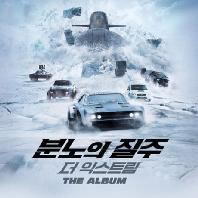 BRIAN TYLER - THE FAST AND THE FURIOUS 8 [분노의 질주: 더 익스트림]