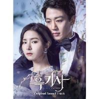 흑기사 [KBS2 수목드라마]