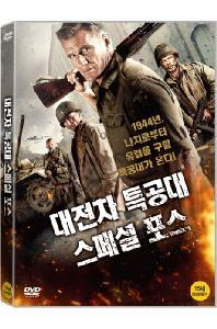 대전차 특공대: 스페셜포스 [WAR PIGS]