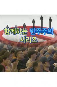 EBS 함께하는 민주주의 시리즈 [주문제작상품]