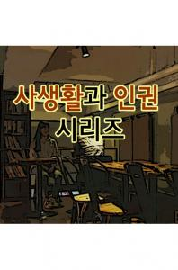 EBS 사생활과 인권 시리즈 [주문제작상품]