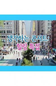EBS 생각하는 콘서트: 힐링 특집 [주문제작상품]