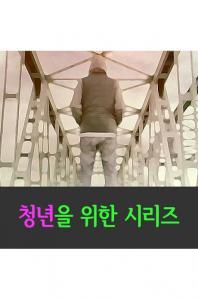EBS 청년을 위한 시리즈 [주문제작상품]