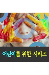 EBS 어린이를 위한 시리즈 [주문제작상품]