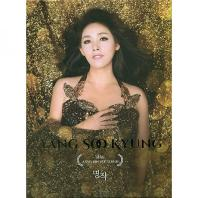 YANG SOOKYUNG(양수경) - 명작 [30TH ANNIVERSARY ALBUM]