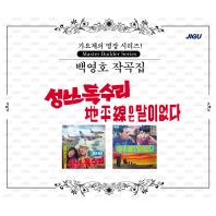 백영호 - 백영호 작곡집: 성난 독수리 [가요계의 명장 시리즈]