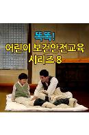 EBS 똑똑! 어린이 보건안전교육 시리즈 8 [주문제작상품]