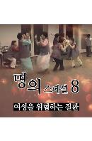 EBS 명의 스페셜 8: 여성을 위협하는 질환 [주문제작상품]