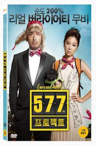 577 프로젝트 [14년 5월 CJ 한국영화 프로모션]