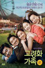 고령화가족 [14년 11월 CJ 한국영화 프로모션]