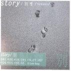 Story/ 별/ Farewell 미개봉