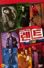 렌트: 뮤지컬영화 [RENT]