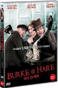 버크 앤 헤어 [BURKE & HARE] [18년 3월 미디어허브 프로모션]