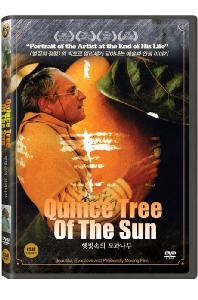 햇빛 속의 모과나무 [QUINCE TREE OF THE SUN]