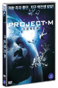 프로젝트 M [PROJECT-M]