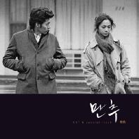 만추 [OST & SPECIAL TRACK] [일본 수입 한정반]