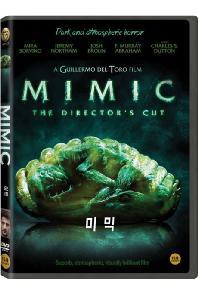 미믹 [MIMIC]