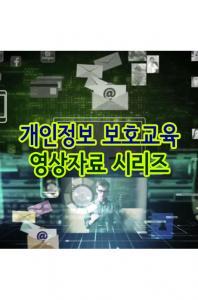 EBS 개인정보 보호교육 영상자료 시리즈 [주문제작상품]