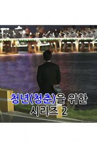 EBS 청년(청춘)을 위한 시리즈 2 [주문제작상품]
