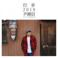 YOONJONGSHIN(윤종신) - 행보(行步) 2018