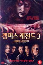 캠퍼스 레전드 3 [URBAN LEGENDS: BLOODY MARY] [12년 8월 소니 메가세일 할인행사] DVD