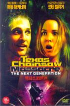 텍사스 살인마 속편 [TEXAS CHAINSAW MASSACRE: THE NEST GENERATION] [12년 8월 소니 메가세일 할인행사] DVD