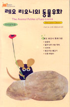 [단독판매] The Animal Fables Of Leo Lionni (레오 리오니의 동물우화) (Vhs)