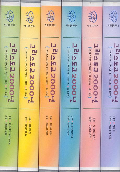 [단독판매] 그리스도교 2000년 역사시리즈 총12부 (VHS)
