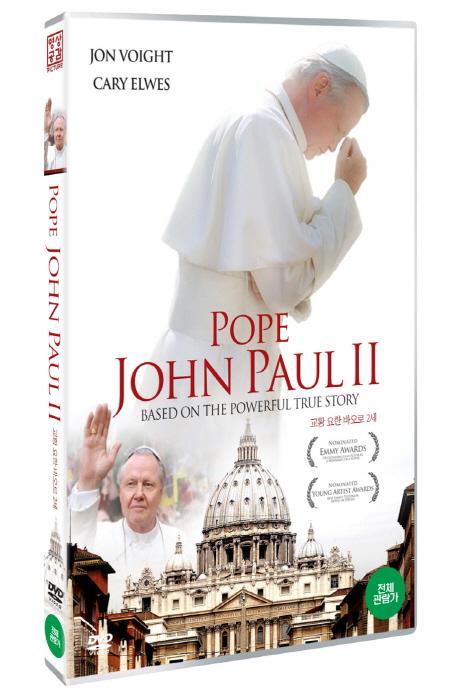 교황 요한 바오로 2세 [POPE JOHN PAUL 2]