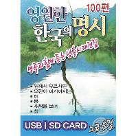 영원한 한국의 명시 100편 [USB]