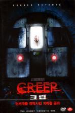 CREEP [크립] 새상품 입니다.