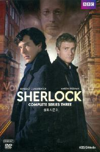 셜록 시즌 3 [SHERLOCK: COMPLETE SERIES THREE]