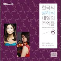 한국의 클래식 내일의 주역들 6 [KBS CLASSIC FM]