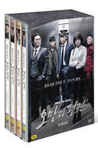 오만과 편견 [MBC 월화 특별기획]  / (미개봉)8disc/아웃박스