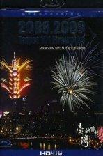 2008,2009 대만 101타워 불꽃놀이 블루레이 [2008,2009 TAIPEI 101 FIREWORKS] [블루레이 전용플레이어 사용]