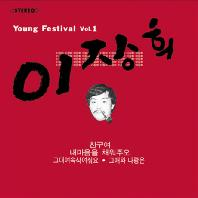YOUNG FESTIVAL VOL.1 [LP MINIATURE]